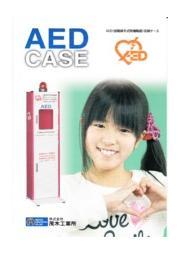 AED(自動体外式除細動器)収納ケース 総合カタログ 表紙画像