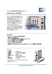 超高精度静電容量型変位センサ CPL490 表紙画像