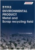 環境製品(金属・スクラップ分野) 総合カタログ