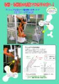 切粉・切削油の飛散対策!強力吸引による自動化ロボットシステム  表紙画像