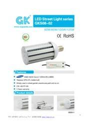 GKS08-02シリーズ仕様書 コーンライト、街路灯、庭園灯(60W/80W/100W/125W)-J 表紙画像
