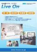Web会議システム「LiveOn(ライブオン)」 カタログ