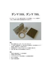 マイカ製断熱板 ダンマ550L ダンマ700L 表紙画像