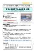 プール水等の殺菌・消毒剤「トヨクロン」 表紙画像