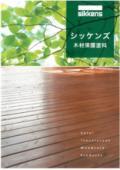 木材保護塗料『シッケンズ』