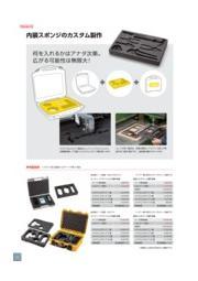 タカチ電機工業 ツールケース内装スポンジのカスタム製作 表紙画像
