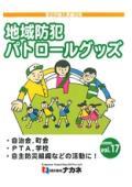【カタログ】地域防犯パトロールグッズ