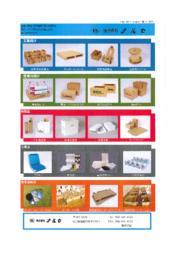 『業界用途別 包装・梱包・物流関連製品』 表紙画像