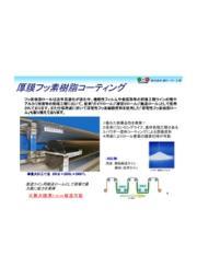 厚膜フッ素樹脂コーティング 表紙画像