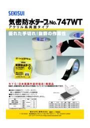 建築建材向け『気密防水テープ No.747WT 両面タイプ』 表紙画像