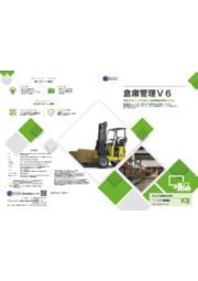 倉庫業務総合管理システム『倉庫管理 V6』 表紙画像