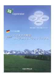 コージェネレーションシステム 表紙画像