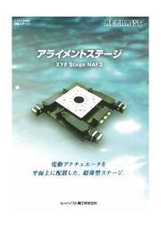 XYθステージ NAF3シリーズ カタログ 表紙画像