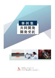 トスカバノック 共同開発・受託事例 表紙画像