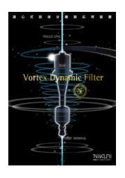 遠心式固液分離器応用装置 カタログ 表紙画像
