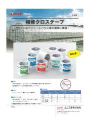 農業資材テープ『補修クロステープ』 表紙画像