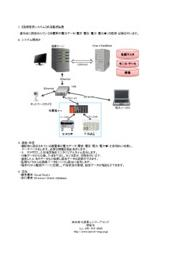 設備監視システム 電力監視システム 表紙画像