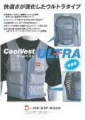 体温上昇防止服 CoolVest(クールベスト)ウルトラタイプ
