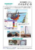 杭打設管理システム【パイルナビ-S】 表紙画像