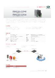 【リレーアラーム接点/遠隔監視/光コンバータ】FRM220-CCF40/CCF20 表紙画像