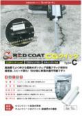 RED COAT CGクイック ※製品カタログ