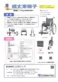 耐荷重130kgの安心設計『頑丈車椅子』
