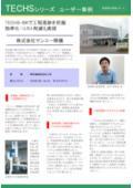 【精密機械部品加工業 導入事例】生産管理システム TECHS-BK 表紙画像