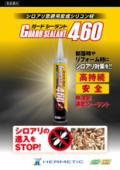 シロアリ忌避用変成シリコン材『ガードシーラント460』 表紙画像