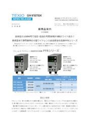 ファンレス・ワイドレンジ直流安定化電源『PFRシリーズ』ニュースリリース 表紙画像