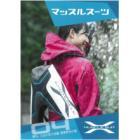 「マッスルスーツ」製品カタログ 表紙画像