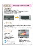 【技術紹介】治具なしスポット溶接で精度確保
