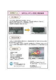 【技術紹介】治具なしスポット溶接で精度確保 表紙画像