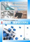 生産管理システム[ i-PROERP3 ]
