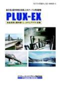 PC外ケーブル保護管 「PLUX-EX」