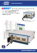 スイッチングシステム テストツール『eBIRST』