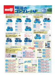 コンプレッサ・関連機器総合チラシ【※カタログ進呈】 表紙画像