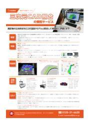 三次元CAD照合測定サービスカタログ 表紙画像