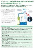 排気用 油煙・粉塵・臭気対策装置「ケスマック」