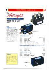 D.C.コンタクターSW60シリーズ 表紙画像