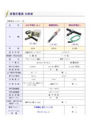「帯電ガン」高電圧電源 比較表 表紙画像