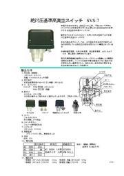 端子台付防水型絶対圧基準高真空スイッチ SVS-7 表紙画像