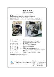 液晶関連装置 ラビング・ジグ「型式:MRG-100」 表紙画像
