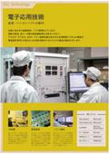 【電子応用技術】基板・パソコンソフトの製作