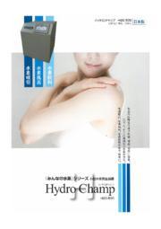 小型水素発生装置『ハイドロチャンプH2G-500』 表紙画像