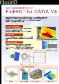 CATIA V5完全統合熱流体解析ソフトウェア「FloEFD for CATIA V5」