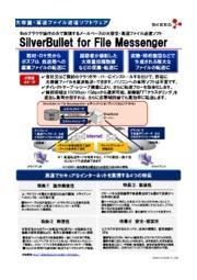 SilverBullet for File Messenger 表紙画像