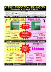 【技術資料】 パタガン『SPG-40型』省エネデータ ※当社比 表紙画像