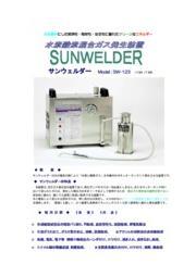 水素酸素混合ガス発生装置 「サンウェルダー SW-123」 表紙画像