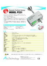 リモートパーティクルセンサー P231 表紙画像
