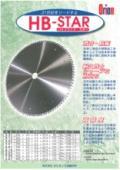チップソー 「HB-STAR(ハイブリッドスター)」